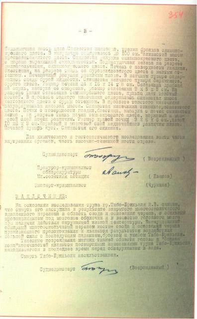 Акт осмотра трупа Тибо Бриньоля, УД, том №1, стр. 354