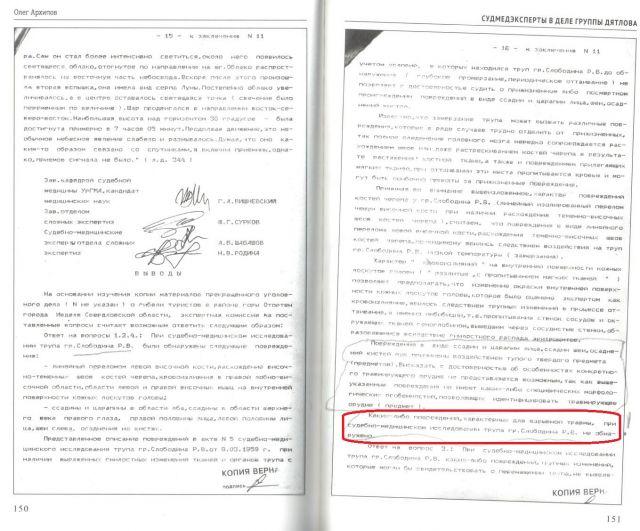 Повторная экспертиза трупа Слободина (Бюро судебно-медицинской экспертизы Свердловской области, 2000 г.)