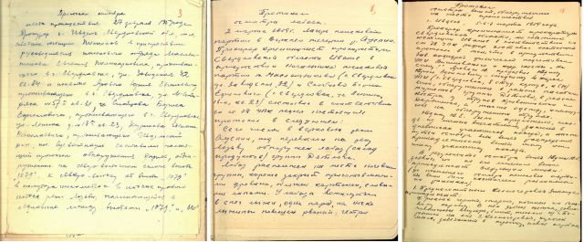 Сравнение почерков на Протоколах Осмотра места происшествия 27.02, Осмотра лабаза 02.03, Осмотра вещей 05.03