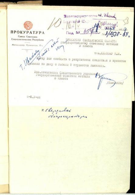 Письмо из прокуратуры СССР от 11.05.1959 в адрес свердловской облпрокуратуры за подписью Камочкина