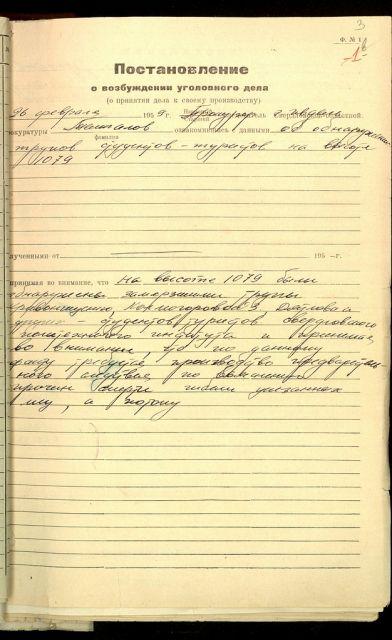 Постановление о возбуждении дела  от 26.02.1959) (УД Лист №1)