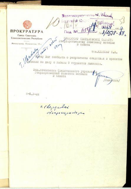 Письмо Центральной Прокуратуры СССР от 11.05.2017