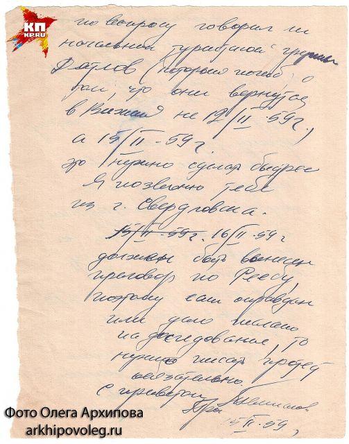 Записка прокурора Ивделя Темпалова следователю Коротаеву от 15 февраля 1959 (лист №2)