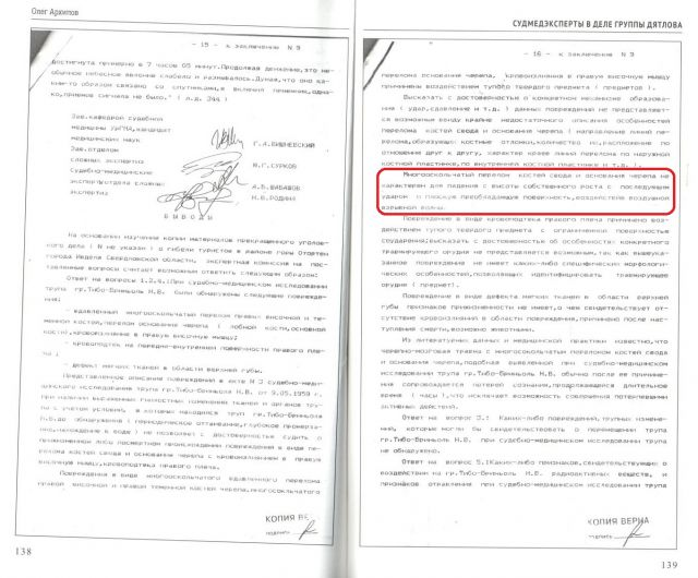 Повторная экспертиза трупа Тибо-Бриньоля (Бюро судебно-медицинской экспертизы Свердловской области)