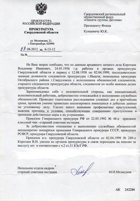 Коротаев