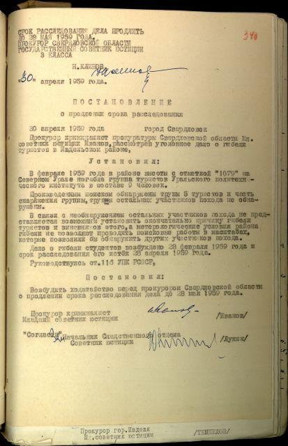 Постановление о продление срока Расследования от 30.04.1959.По ходатайству следователя Л.И. Иванова. Подписано Окишевым (вместо Лукина)