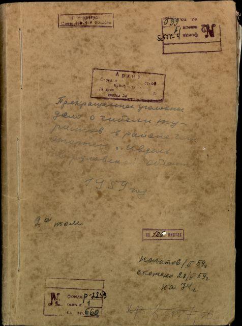 УД, том 2, Наблюдательное дело по делу группы Дятлова