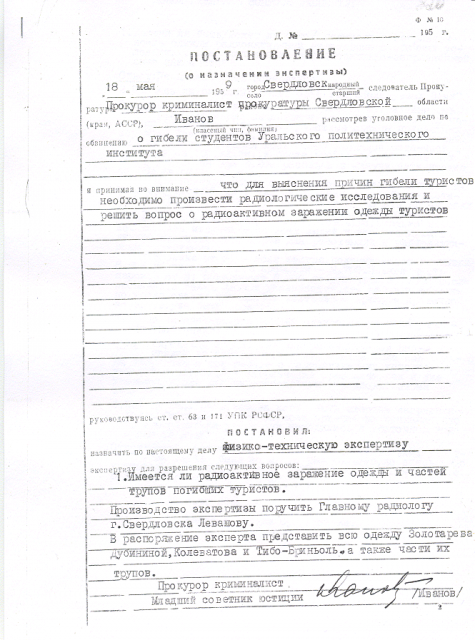 Постановление Иванова на физико техническую экспертизу от 18.05.59