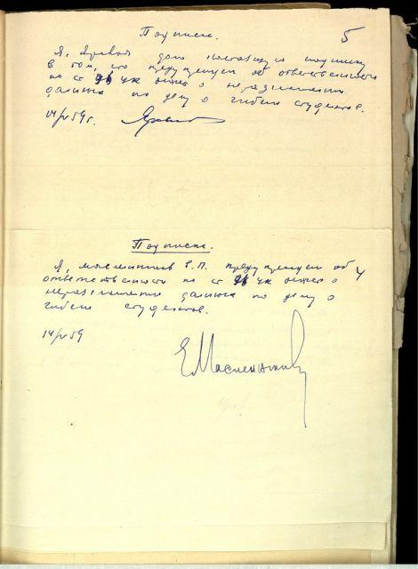 Расписки Ярового и Масленникова. УД, том №2, листы №№4,5