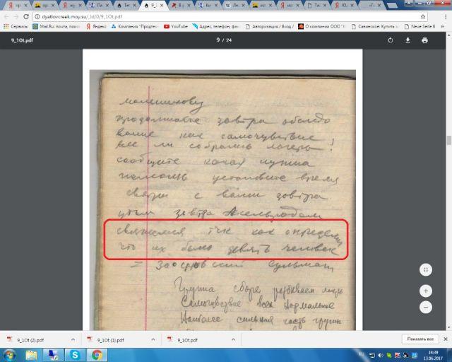 Тетрадь Масленникова, лист №9