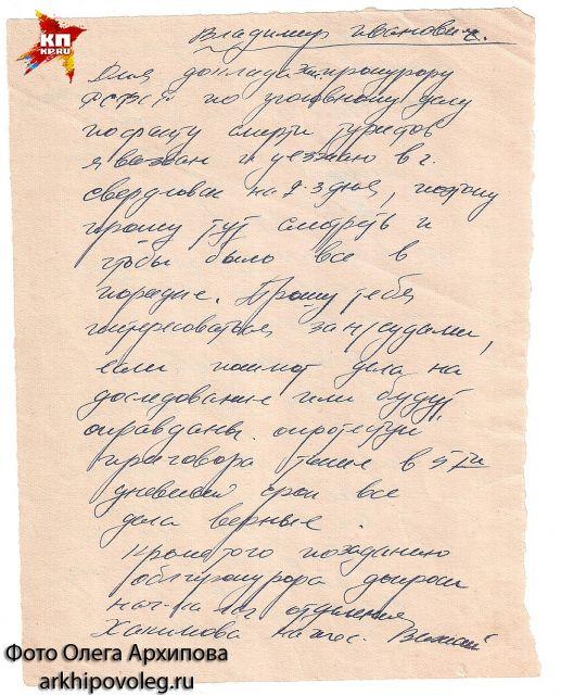 Записка Темпалова Коротаеву, стр. 1