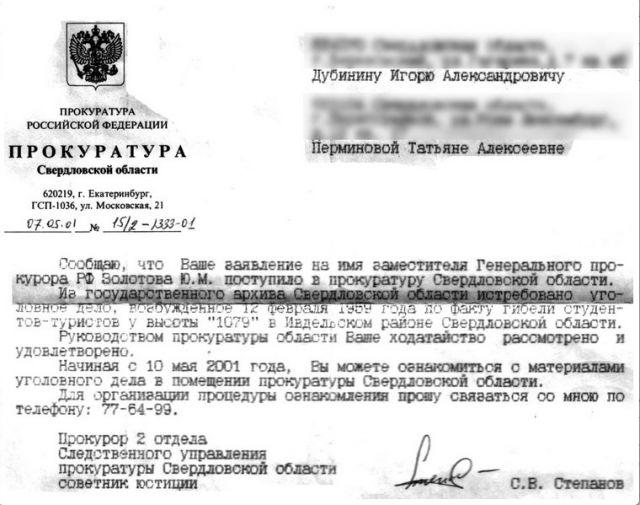 Ответ Свердловской областной прокуратуры на запрос И.А. Дубинина от 07.05.01