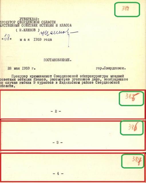 Правка  номеров листов УД №№381 384 на №№384 387