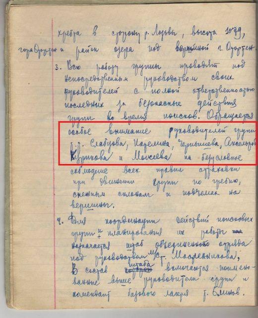 Тетрадь Масленникова, стр.3