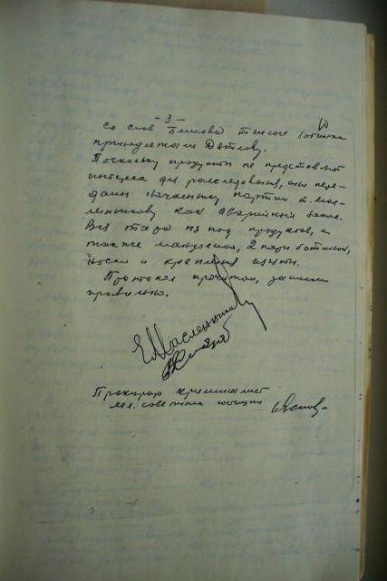 Протокол обнаружения Лабаза, подписи