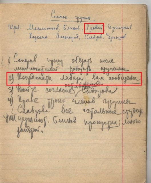 Тетрадь Масленникова, стр. 1