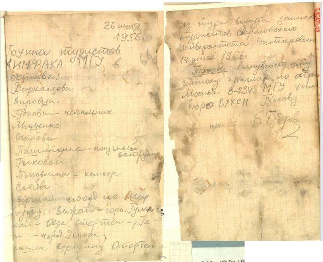 Записка с Отортена группы туристов МГУ из похода 1956 года