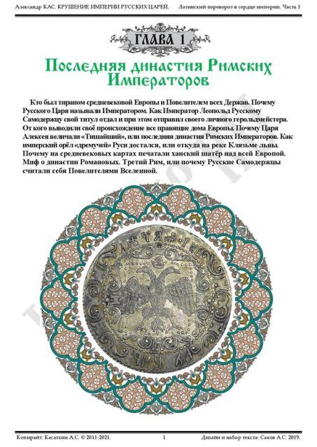 Крушение Империи Русских Царей. 1676-1700. Александр Кас. Глава Первая.