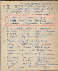 Тетрадь Масленникова, стр.4