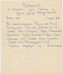 Протокол осмотра трупа Слободина из архива Масленникова