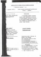 "Машинописная копия ""Вечернего Отортена"" из УД. Оригинал бесследно исчез"
