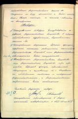 Отчет Левашова по проведенной экспертизе 18-27.05.59. Последний Лист