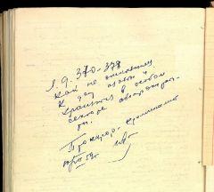 Надпись Иванова на обороте Листа №370 (УД, том 1)