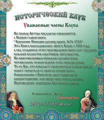 Крушение Империи русских царей. 1676-1700. Александр Кас. Аннонс